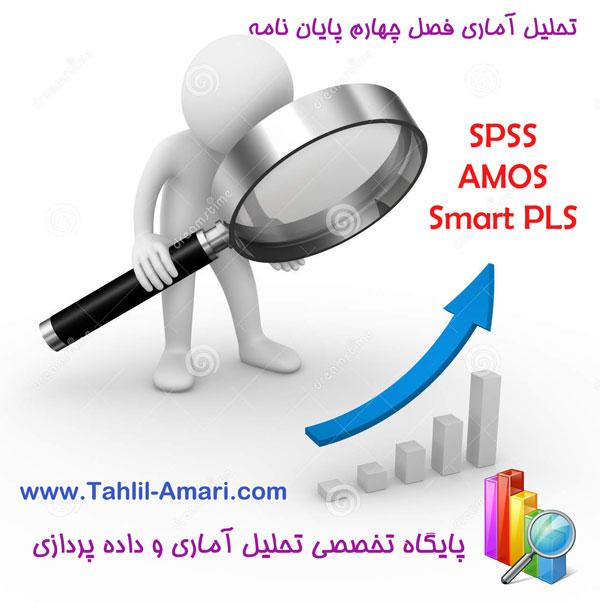 تحلیل تخصصی فصل چهارم پایان نامه | تحلیل آماری پایان نامه با AMOS| SPSS