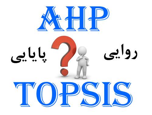 روایی و پایایی AHP و تاپسیس