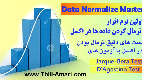 نرم افزار نرمال کردن داده ها در اکسل|Data Normalize Master