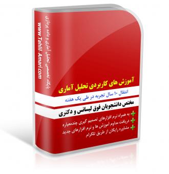 پکیج کاربردی تحلیل آماری به همراه فایل داده پروژه محور