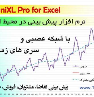 نرم افزار PishbiniXL Pro برای انجام پیش بینی با شبکه عصبی در اکسل