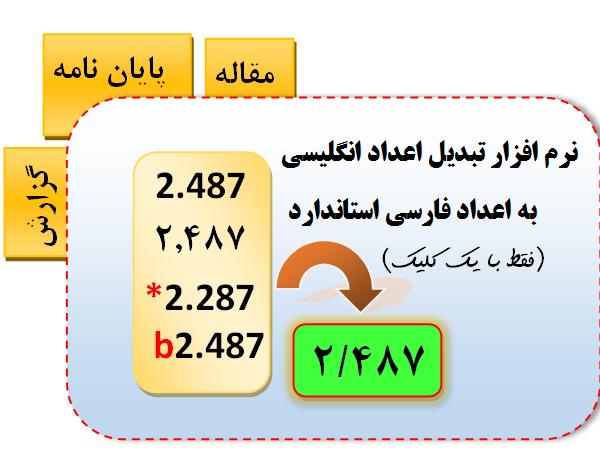 نرم افزار تبدیل اعداد انگلیسی به اعداد فارسی استاندارد با یک کلیک