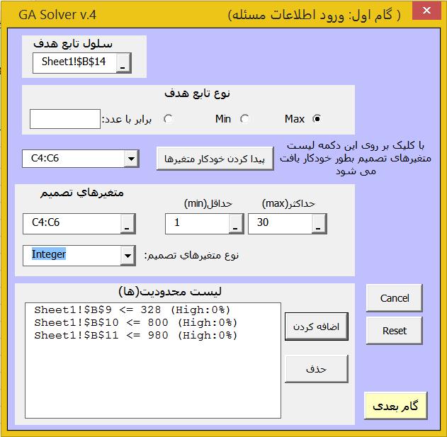 نرم افزار GA Solver برای حل مسائل بهینه سازی با الگوریتم ژنتیک