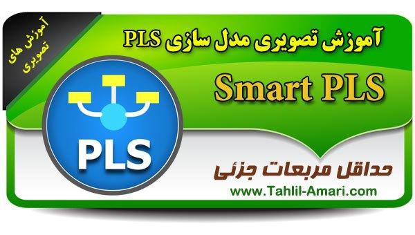آموزش PLS، مدلسازی ساختاری به کمکSmart PLS