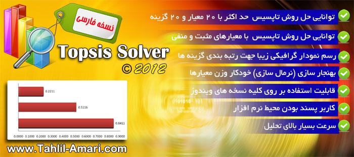نرم افزار TOPSIS Solver برای حل مسائل رتبه بندی